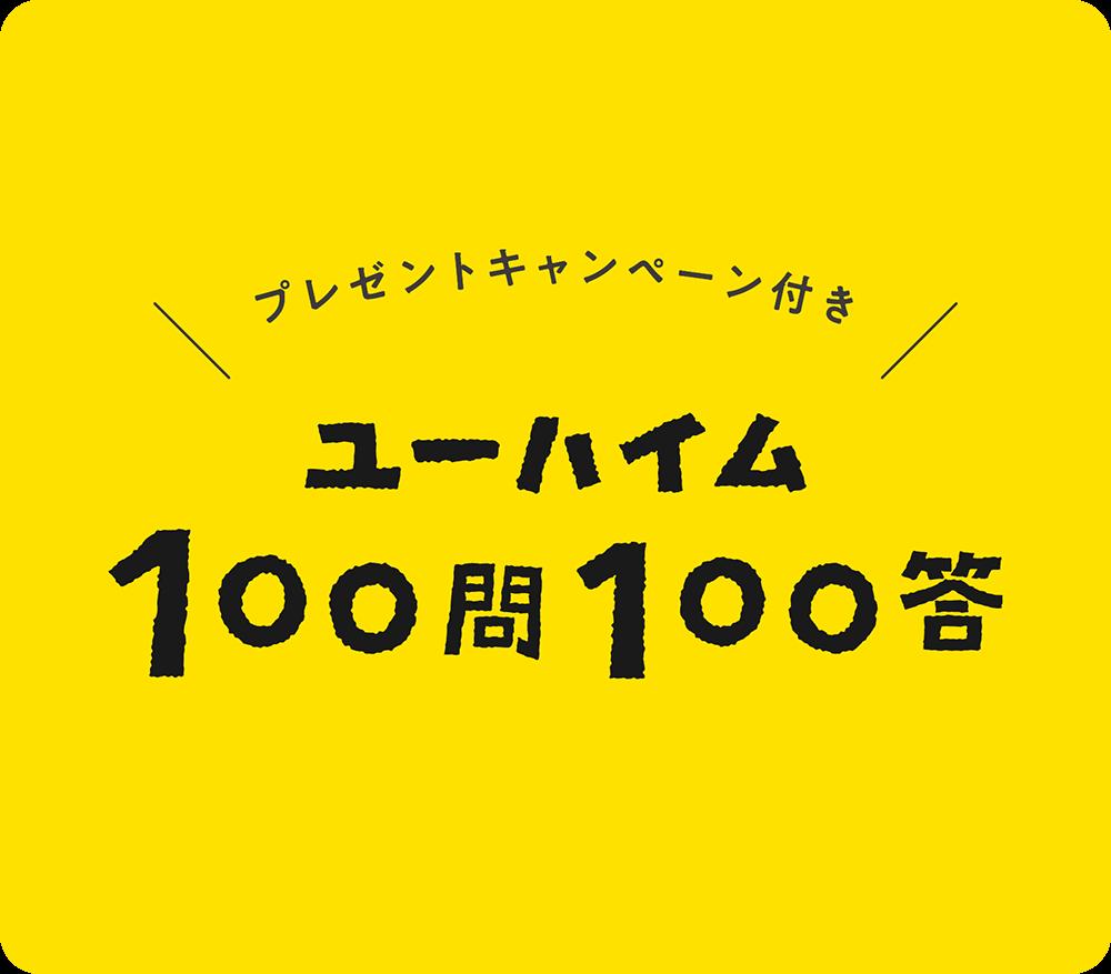 ユーハイム100問100答