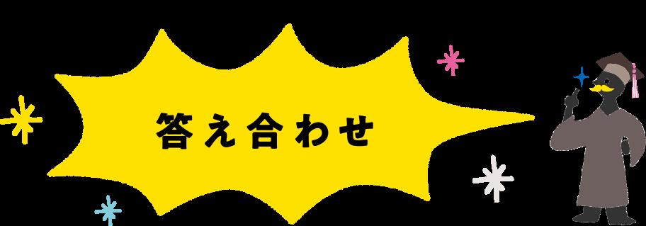 チャレンジする! 4/22(水)まで