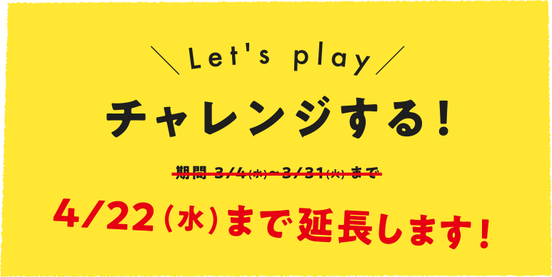 チャレンジする! 期間3/4(水)〜3/31(火)まで