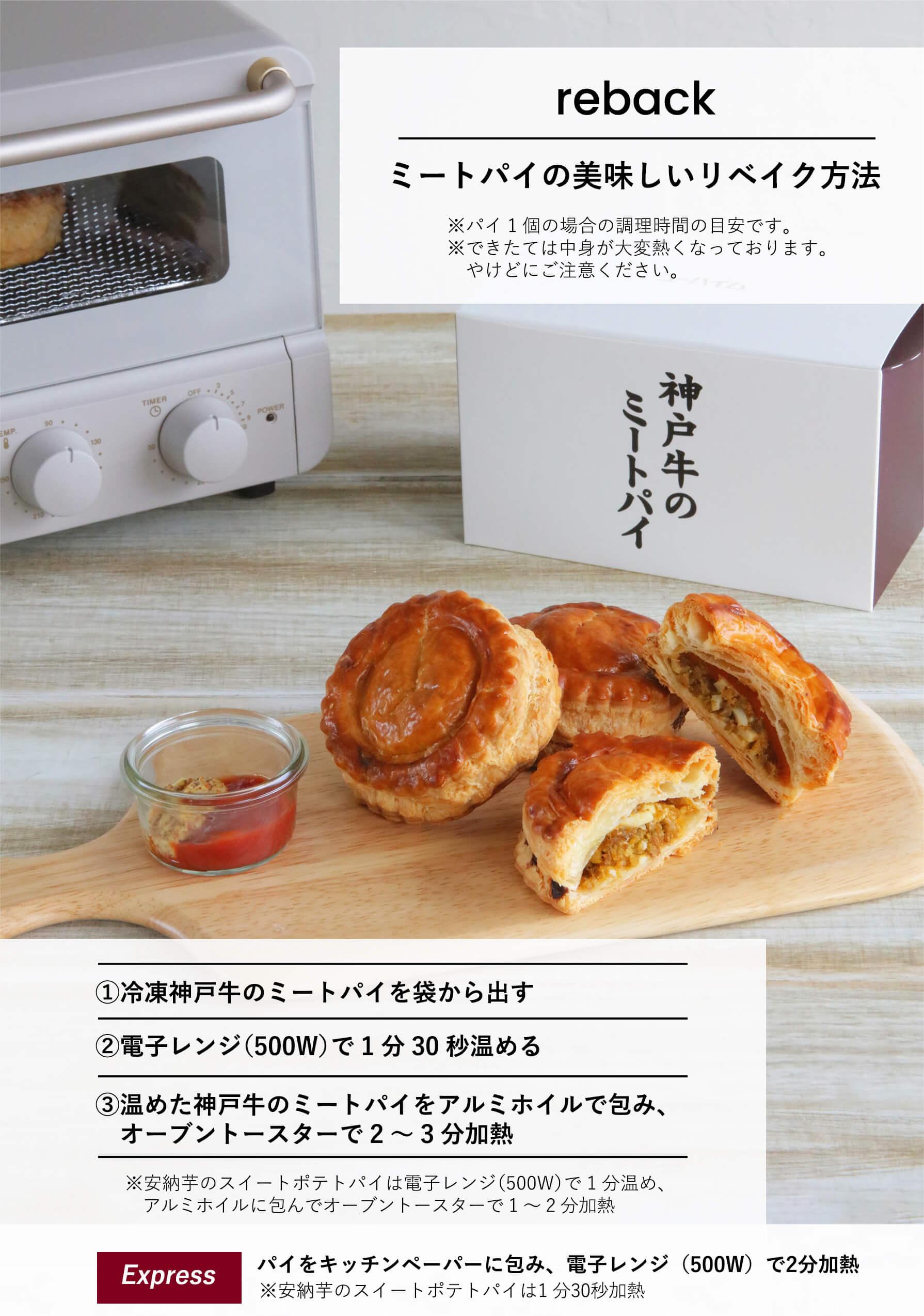 神戸牛のミートパイ食べ方