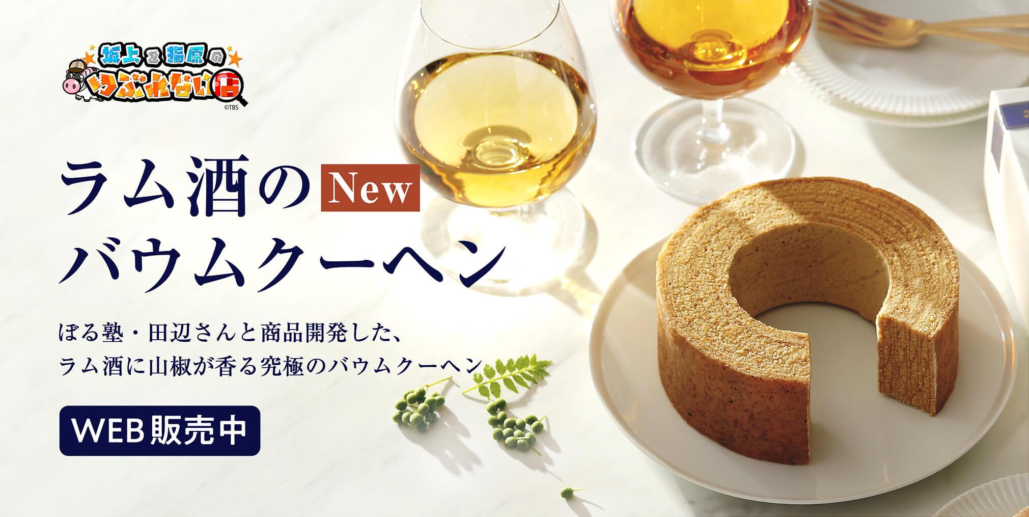 NEW ラム酒のバウムクーヘン ぼる塾 田辺さんと商品開発した、ラム酒に山椒が香る究極のバウムクーヘン WEB販売中