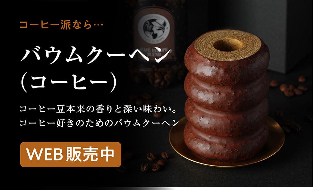 バウムクーヘン(コーヒー) WEB販売中