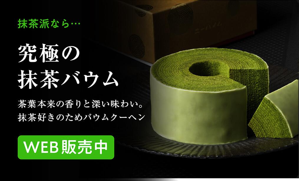 究極の抹茶バウム WEB販売中